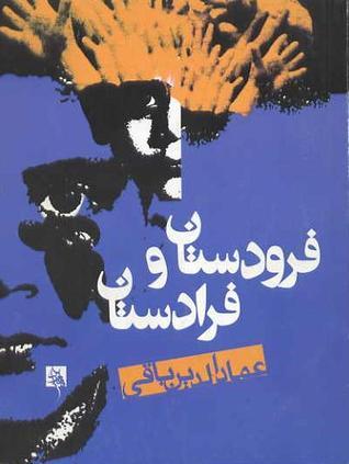 فرودستان و فرادستان خاطرات شفاهی انقلاب by عمادالدین باقی