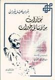 مختارات من رسائل جبران خليل جبران by Kahlil Gibran