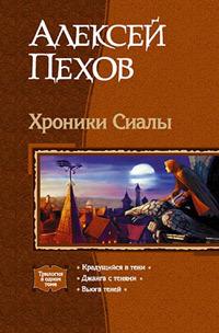 Хроники Сиалы (Хроники Сиалы, #1-3)