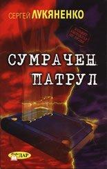 Descargar Сумрачен патрул epub gratis online Sergei Lukyanenko