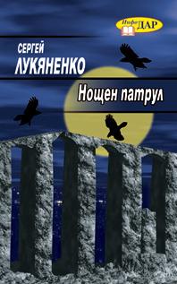 Нощен патрул by Sergei Lukyanenko