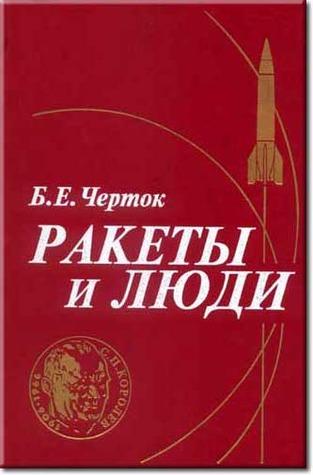 Ракеты и люди by Boris Chertok