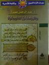 رجال ونساء أنزل الله فيهم قرآنا - المجلد الأول