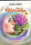 سلامتك من الآه by عبد الوهاب مطاوع