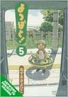 Yotsuba&!, Vol. 5 (Yotsuba&! #5)