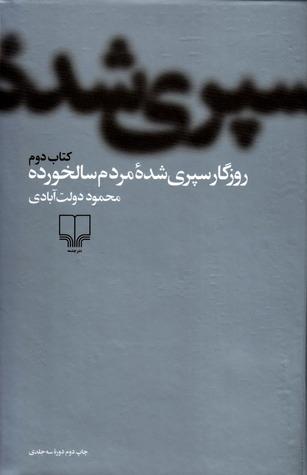 روزگار سپری شدهی مردم سالخورده کتاب دوم برزخ خس by محمود دولتآبادی