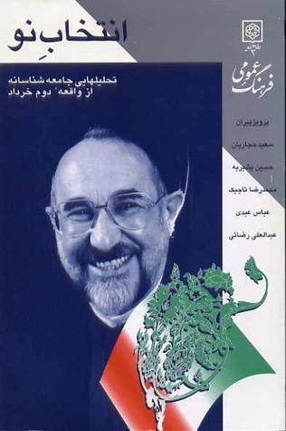 انتخاب نو تحلیل هایی جامعه شناسانه از واقعه دوم خرداد