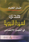 هدي السيرة النبوية في التغيير الاجتماعي by حنان اللحام