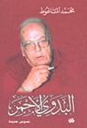 البدوي الأحمر by محمد الماغوط