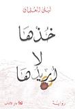 خذها لا أريدها by ليلى العثمان