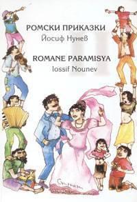 Ромски приказки