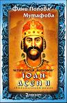 Йоан Асен II (Асеневци # 3)