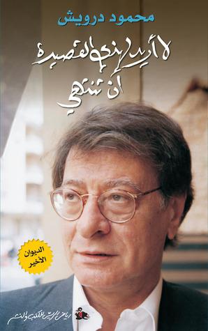 لا أريد لهذي القصيدة أن تنتهي by Mahmoud Darwish
