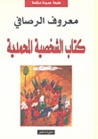 كتاب الشخصية المحمدية