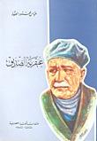 عبقرية الصديق by عباس محمود العقاد