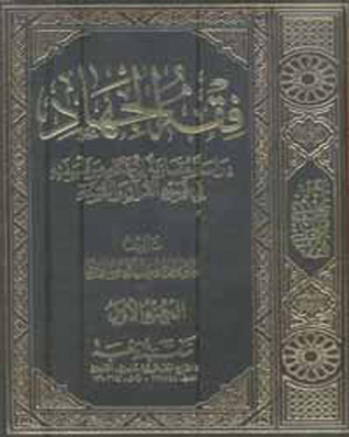 Jihad fiqih download ebook