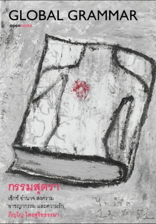 กรรมสุตรา by ภิญโญ ไตรสุริยธรรมา