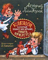 Карлсон, который живет на крыше, опять прилетел by Astrid Lindgren
