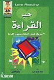 حب القراءة