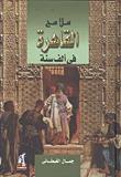 Ebook ملامح القاهرة في ألف سنة by جمال الغيطاني DOC!