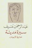 سيرة مدينة by Abdul Rahman Munif