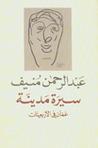 سيرة مدينة: عمان في الأربعينات
