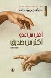 أقل من عدو أكثر من صديق by Ibrahim Nasrallah - إِبراهي...
