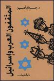 المثقفون العرب وإسرائيل by جلال أمين