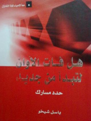 هل فات الأوان لنبدأ من جديد by باسل شيخو