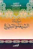 نشأة الشيعة والتشيع