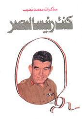 كنت رئيسًا لمصر by محمد نجيب