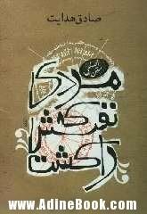 مردی که نفسش را کشت by Sadegh Hedayat