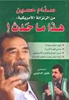 صدام حسين من الزن...