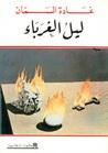 ليل الغرباء by غادة السمان