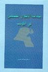 جماعة الإخوان المسلمين في الكويت