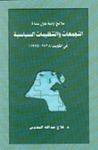 ملامح أولية حول نشأة التجمعات والتنظيمات السياسية في الكويت 1938-1975