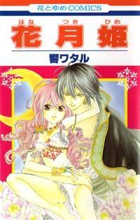 Hanatsukihime, Vol. 01(Hanatsuki hime 1)