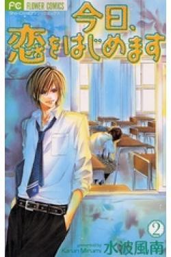 Kyou, Koi wo Hajimemasu Vol 02 by Kanan Minami