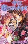 Kyou, Koi wo Hajimemasu Vol 03 (Kyou, Koi wo Hajimemasu, #3)