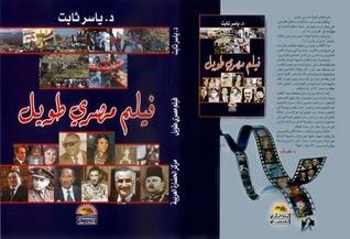 فيلم مصري طويل