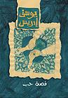 قصة حب by Yusuf Idris