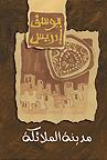 مدينة الملائكة by Yusuf Idris