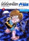 Gegege No Kitaro: Bilingual Comic (Japanese English) Vol.1