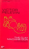 The Clay Machine-Gun