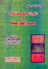 الثورة الاجتماعية الأولى في مصر الفراعنة