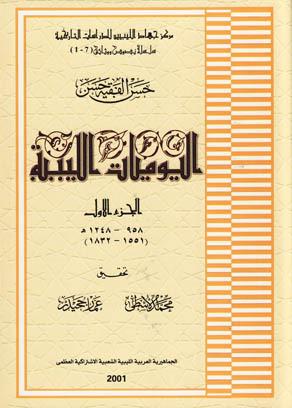 اليوميات الليبية ج 1