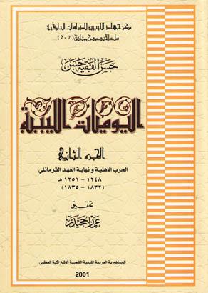 اليوميات الليبية ج2