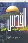 القدس قبل فوات الأوان