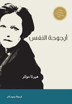 أرجوحة النفس by Herta Müller