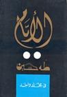 الأيام by طه حسين